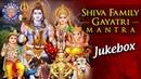 Shiva Family Gayatri Mantra Jukebox | Shiva, Durga, Ganesh, Murugan Ayyappa Gayatri Mantra