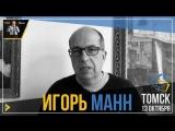 Приглашение на семинар в Томске от Игоря Манна