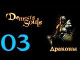 Demons souls прохождение [Rus] - 3 серия