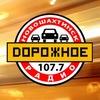 Дорожное радио Новошахтинск