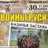 """Ансамбль песни и танца """"Казачья застава"""",г.Пенза"""