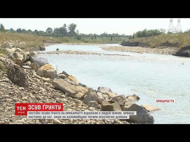 Постійні зсуви ґрунту на Прикарпатті відбирають у місцевих землю