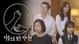 김세정, 양희은, 박세현 모녀 - 엄마가 딸에게 [마음으로 보는 라이브] 수어/수&#54868
