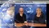 Андрей Сапунов и Алексей Романов в програме