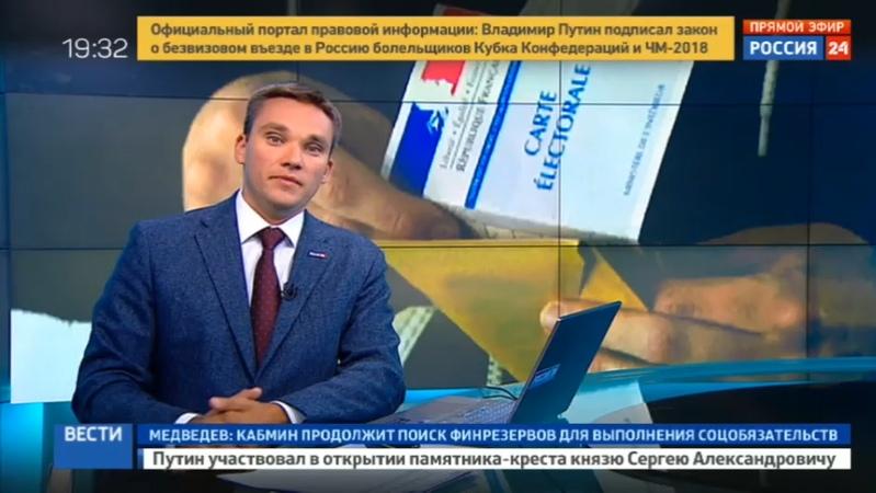 Новости на Россия 24 В Бретани Ле Пен забросали яйцами