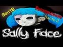 8Bit Sally Face Эпизод 1 Странные Соседи 2 Часть Прохождение