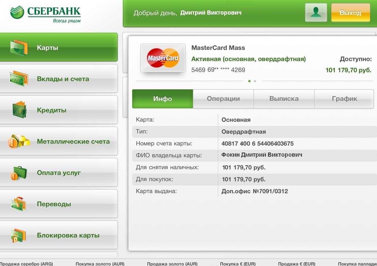 Как сделать дополнительную карту к счету основной сбербанк