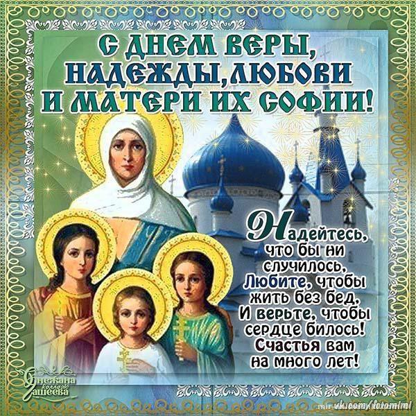 Поздравления с праздником веры надежды любови и их матери софии