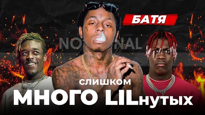 ОТЕЦ НОВОЙ ШКОЛЫ И ВСЕХ LIL'ов - Lil Wayne / БАТЯ LIl Pump, Lil Xan, Lil Uzi Vert, Lil Skies, Yachty