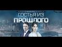 Московские тайны. Гостья из прошлого (фильм 2018) смотреть онлайн анонс / детектив 2018