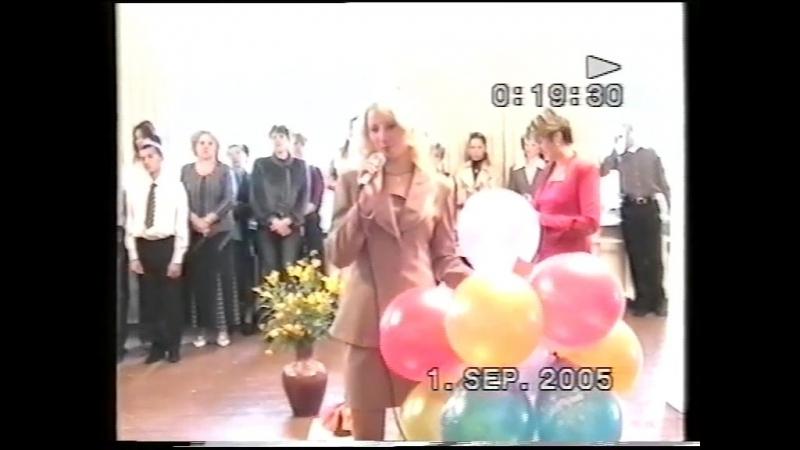 Первый класс 01.09.2005