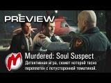 Murdered: Soul Suspect - Эксклюзивное превью от