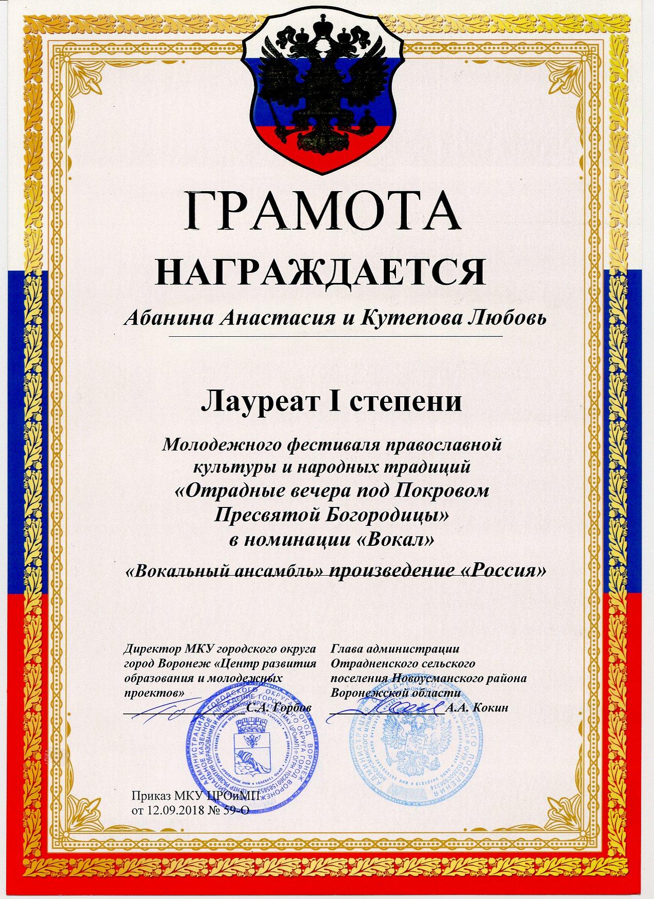 Лауреат 1 степени Абанина Анастасия и Кутепова Любовь 12.09.2018г.