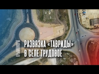 """Развязка трассы """"Таврида"""" в селе Трудовое под Симферополем"""