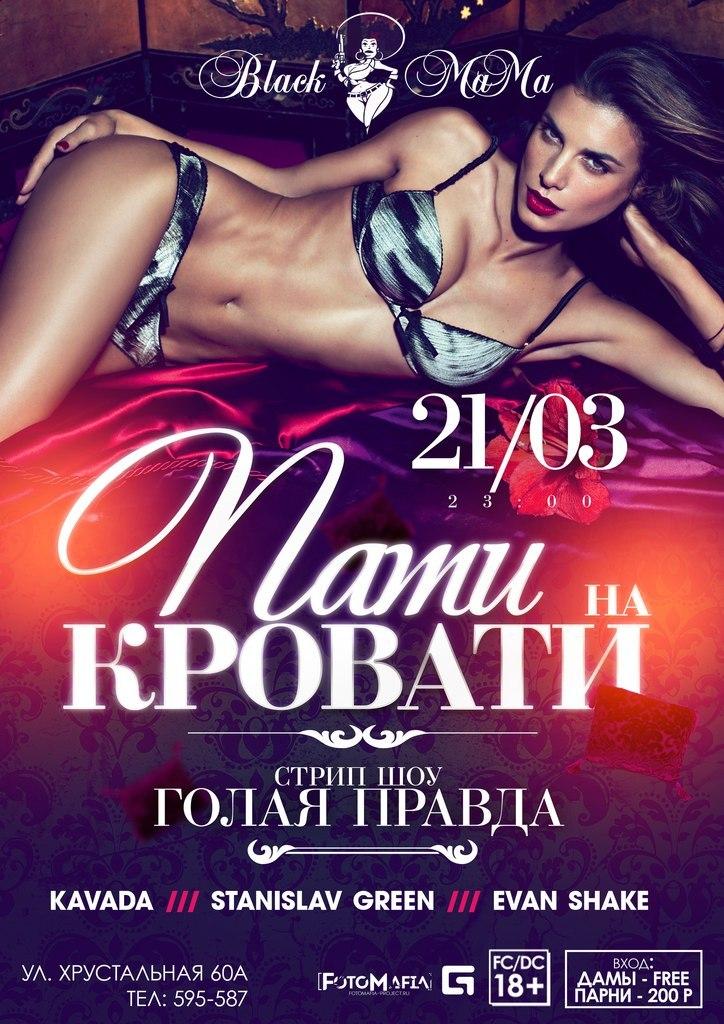 Афиша Калуга 21.03 PARTY НА КРОВАТИ / BLACK MAMA CLUB