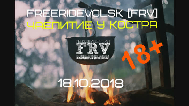 FreeRideVolsk FRV Чаепитие у костра 18 10 2018