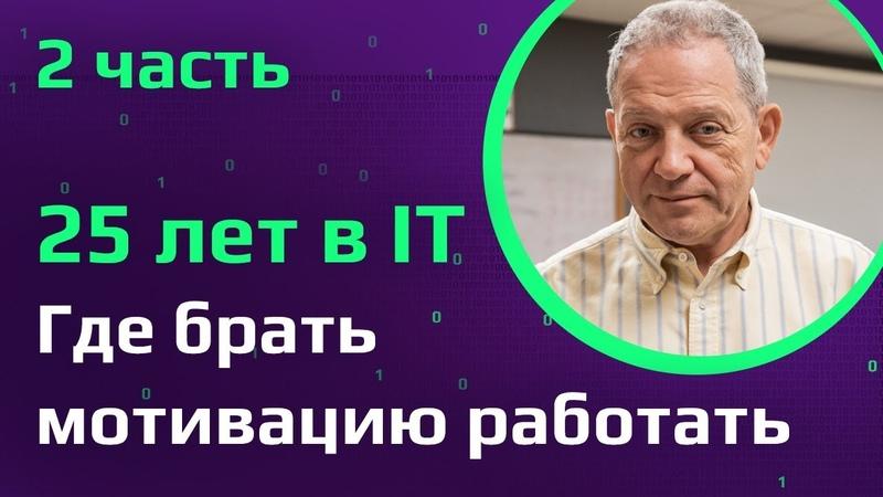 Михаил Портнов о мотивации Как 25 лет работать в ИТ и не выгореть