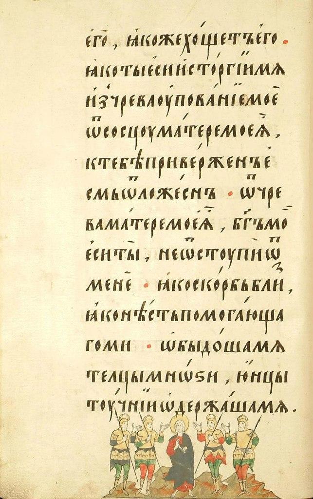 Годуновская Псалтирь 1594-1600 гг. (РГБ)
