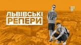 Глава льввського репу Кашляючий Ед Ванпанчмен rap.ua