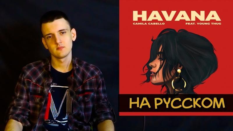 Camila Cabello - Havana ft. Young Thug (На русском/перевод от Micro lis)