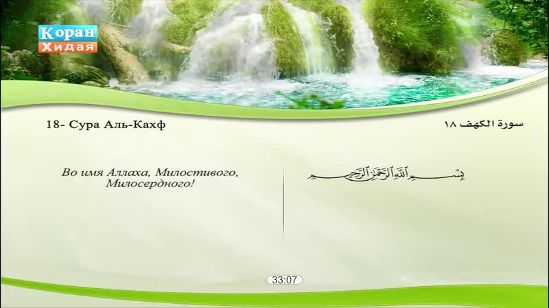 18 - Сура Аль - Кахф - Машари Рашид Эль Афаси.mp4