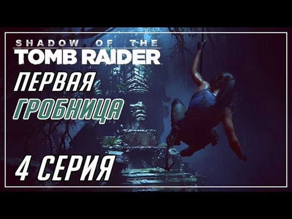 ГРОБНИЦА | ЖЕСТКАЯ ПОСАДКА►Shadow of The Tomb Raider►4