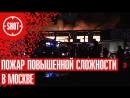 Пожар повышенной сложности в Москве