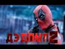 Deadpool.2>(Расширенная версия   Лицензия)
