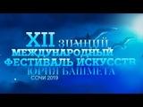 XII Зимний международный фестиваль искусств Юрия Башмета. Закрытие. 1 отделение