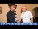 Ігор СУРКІС Давно стежили за цим гравцем