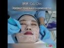 Нашумевшая процедура 🤩 BB GLOW TREATMENT! Эффект тонального крема 👱🏼♀️ на год!