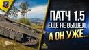 Все Сильные Стороны UDES 15/16 в Одном Бою