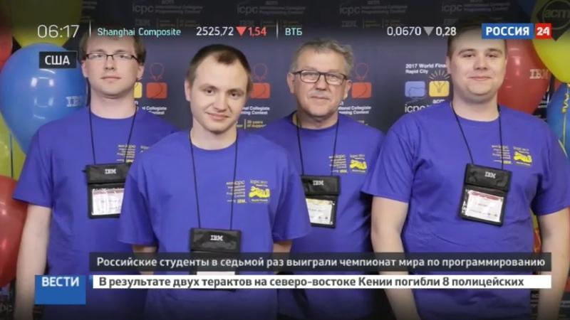 Новости на Россия 24 • Студенты ИТМО - чемпионы мира по программированию