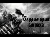 Территория страха ПРЕМЬЕРА 03.04.2014