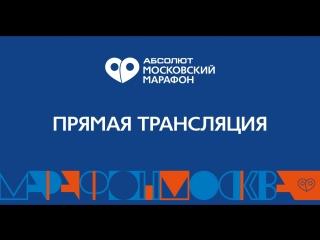 Прямая трансляция Абсолют Московского Марафона 2018