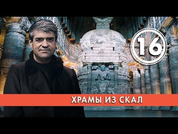 Храмы из скал. Выпуск 16 (21.02.2019). НИИ РЕН ТВ.