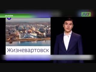 Добро пожаловать в Жизневартовск