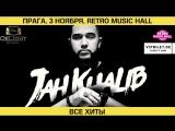 ПРАГА, 3 НОЯБРЯ, RETRO MUSIC HALL