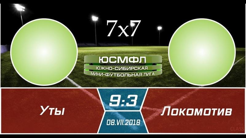 Летний чемпионат ЮСМФЛ 7х7 2018 Уты Локомотив 9 3 08 07 2018 Обзор