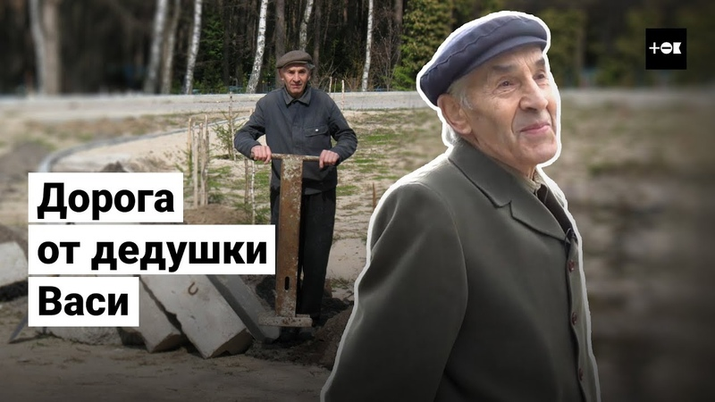«Проще сделать самому» 80-летний дед Вася построил дорогу, не дождавшись ответа от властей | ТОК