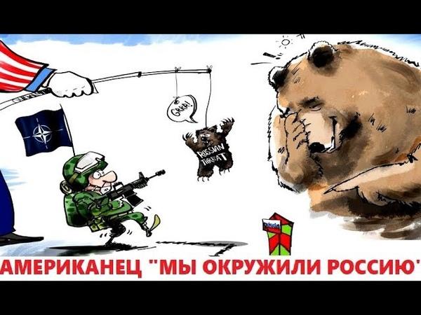 Американец Почему МЫ ОКРУЖИЛИ РОССИЮ Путин ПРЕДУПРЕЖДАЕТ
