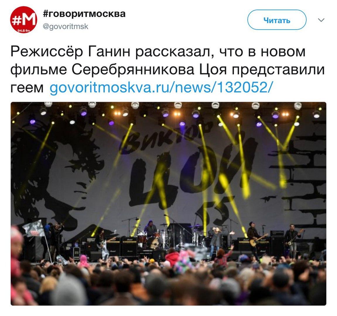 В новом фильме Серебренникова Цоя представили геем