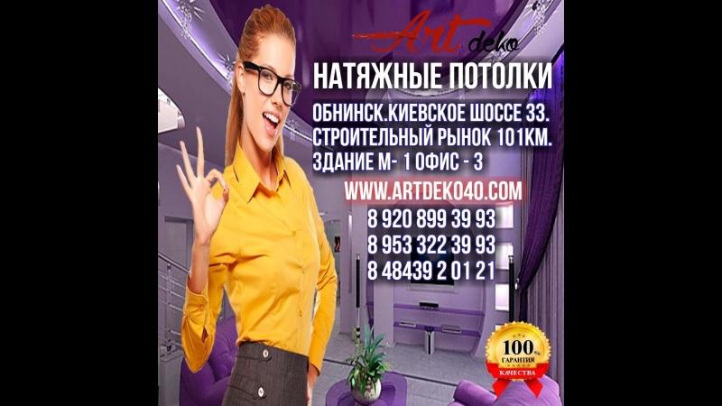 Натяжные потолки Обнинск ART DEKO и ЕвроСвет