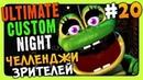 Ultimate Custom Night Прохождение 20 ✅ ЧЕЛЛЕНДЖИ ЗРИТЕЛЕЙ!