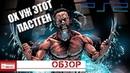 X-Men Origins: Wolverine [PS2]/Мыльный Росомаха. Проблемы ПастГена (Обзор)