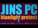 ワンピース CM 「JINS PC」 ONE PIECEオリジナルモデル