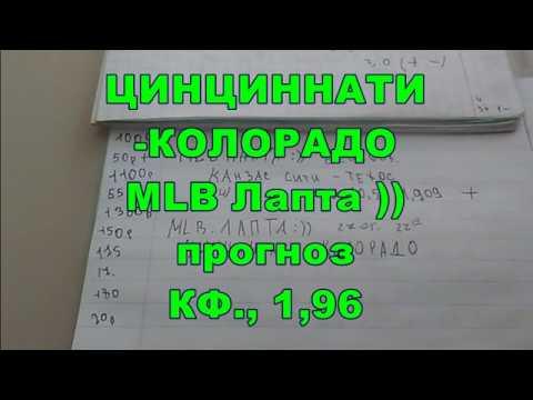 КФ., 1,96 ЦИНЦИННАТИ-КОЛОРАДО MLB лапта прогноз