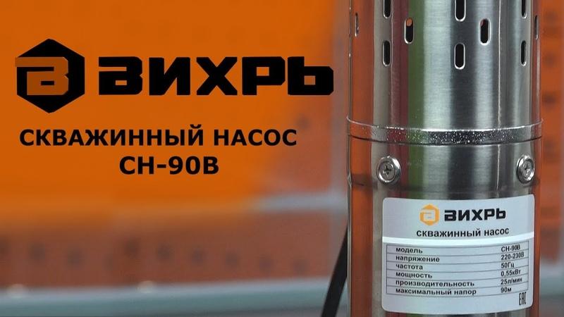 Обзор скважинного насоса ВИХРЬ СН-90В