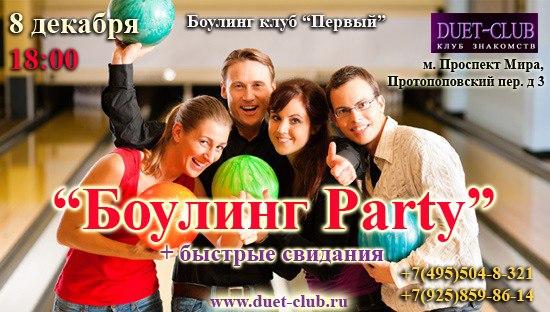 вечеринка знакомств,боулинг