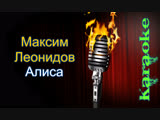 Максим Леонидов - Алиса ( караоке )